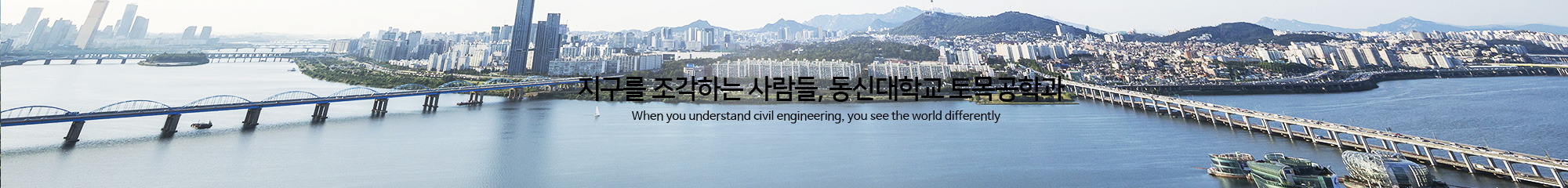 지구를 조각하는 사람들, 동신대학교 토목공학과 When you understand civil engineering, you see the world differently